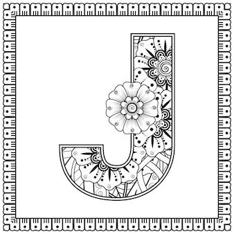 Litera j wykonana z kwiatów w stylu mehndi, kolorowanie książki stronę konspektu handdraw ilustracji wektorowych