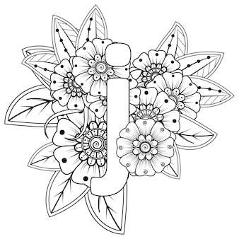 Litera j z dekoracyjnym ornamentem kwiatowym mehndi w etnicznym stylu orientalnym kolorowanki książki