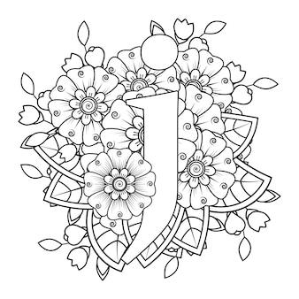 Litera j z ozdobnym ornamentem kwiatowym mehndi w etnicznym stylu orientalnym kolorowanki książki