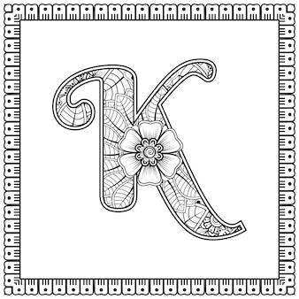 Litera k wykonana z kwiatów w stylu mehndi, kolorowanie książki stronę konspektu handdraw ilustracji wektorowych