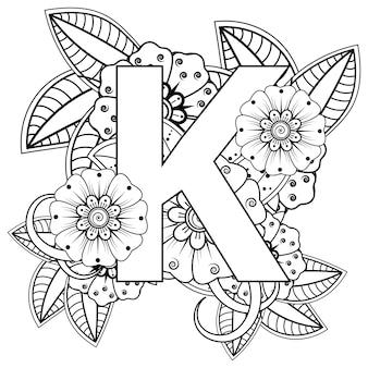 Litera k z dekoracyjnym ornamentem kwiatowym mehndi w etnicznym stylu orientalnym kolorowanki książki