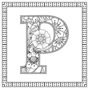 Litera p wykonana z kwiatów w stylu mehndi, kolorowanie książki stronę konspektu handdraw ilustracji wektorowych