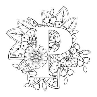 Litera p z ozdobnym ornamentem kwiatowym mehndi w etnicznym stylu orientalnym kolorowanki książki