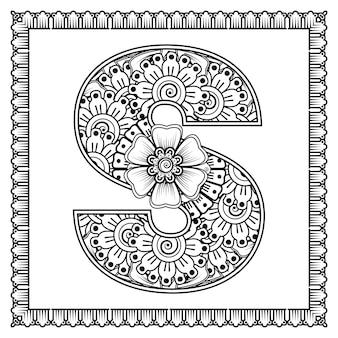Litera s wykonana z kwiatów w stylu mehndi, kolorowanie książki strona konspektu handdraw ilustracji wektorowych