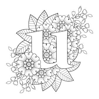 Litera u z ozdobnym ornamentem kwiatowym mehndi w etnicznym stylu orientalnym kolorowanki książki