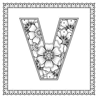Litera v wykonana z kwiatów w stylu mehndi, kolorowanie książki stronę konspektu handdraw ilustracji wektorowych