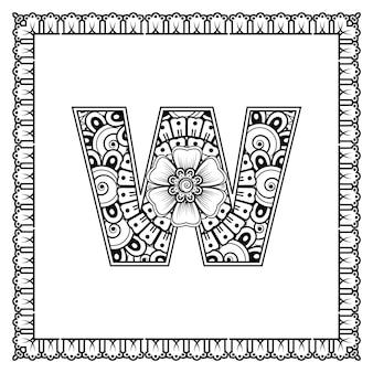 Litera w wykonana z kwiatów w stylu mehndi, kolorowanie książki stronę konspektu handdraw ilustracji wektorowych