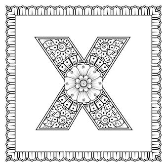 Litera x wykonana z kwiatów w stylu mehndi, kolorowanie książki stronę konspektu handdraw ilustracji wektorowych