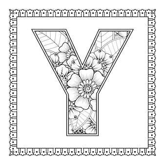 Litera y wykonana z kwiatów w stylu mehndi, kolorowanie książki stronę konspektu handdraw ilustracji wektorowych
