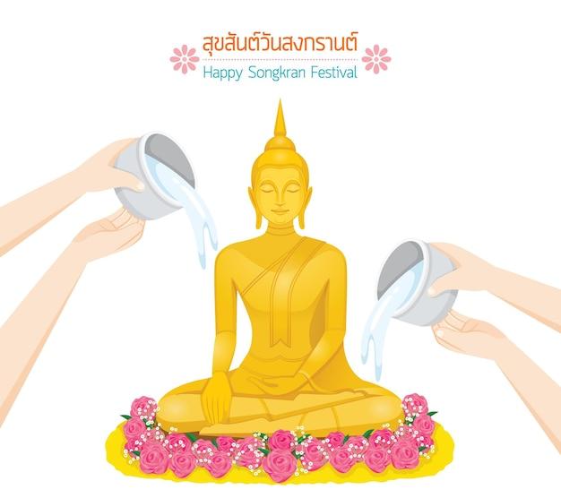 Ludzie podlewają posąg buddy dla pomyślności tradycja tajski nowy rok suk san wan songkran przetłumacz happy songkran festival