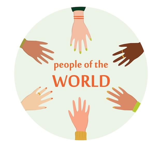 Ludzie świata. ręce zróżnicowanej grupy osób kładących