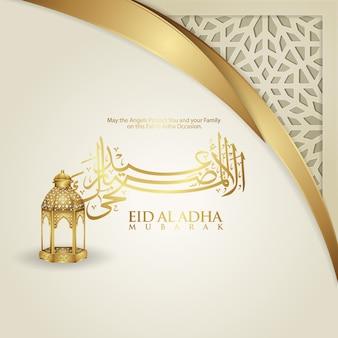 Luksusowe i eleganckie islamskie pozdrowienie kaligrafia eid al adha z teksturą ozdobnej mozaiki islamskiej. ilustracja wektorowa