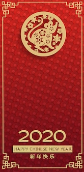 Luksusowe kartki świąteczne na chiński nowy rok 2020 z uroczym stylizowanym szczurem, symbolem zodiaku 2020 roku, latarniami, znakami szczęścia i długowieczności. tłumaczenie chińskie szczęśliwego nowego roku i szczura.