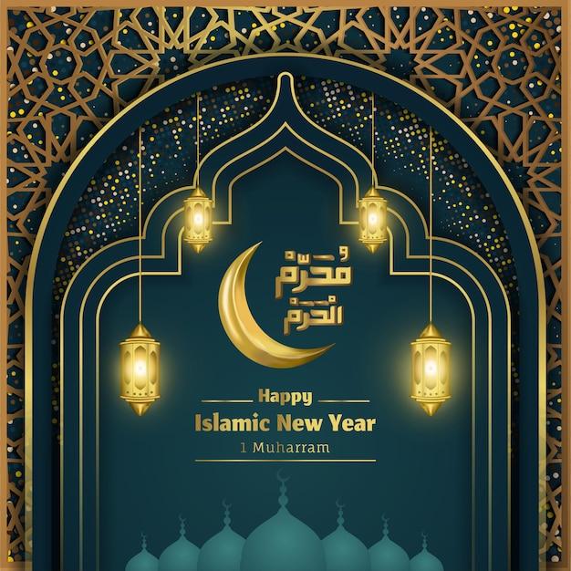 Luksusowe pozdrowienia szczęśliwego islamskiego nowego roku