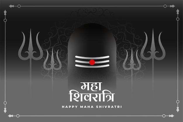 Maha shivratri pozdrowienie religijne w czarnym motywie