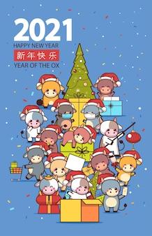 Małe woły w czapkach mikołaja świętuje szczęśliwe święta nowego roku powitanie z chińską kaligrafią słodkie krowy maskotki postaci z kreskówek pełnej długości pionowa ilustracja