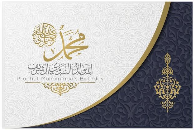 Mawid alnabi kartkę z życzeniami kwiatowy wzór wektor wzór z piękną arabską kaligrafią i meczetem