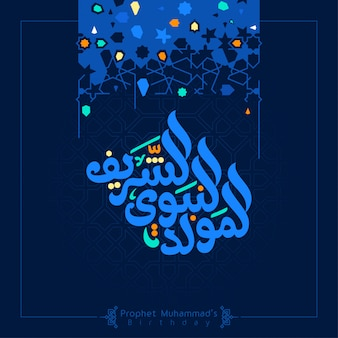 Mawlid al nabi arabska kaligrafia z geometrycznym wzorem na tle transparentu