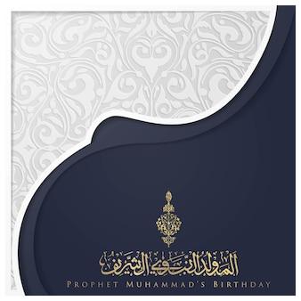 Mawlid al nabi greeting card islamski kwiatowy wzór wektorowy z piękną arabską kaligrafią