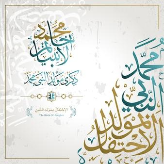 Mawlid al nabi islamski sztandar z arabską kaligrafią tłumaczenie tekstu urodziny proroka mahometa
