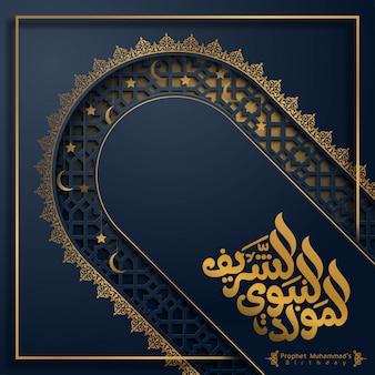 Mawlid al nabi islamskie pozdrowienia szablon z kaligrafii arabskiej