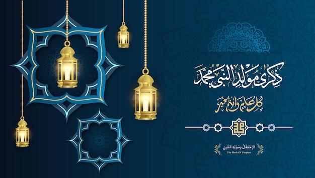 Mawlid al nabi pozdrowienie islamska ilustracja tłumaczenie tła urodziny proroka mahometa