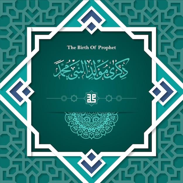 Mawlid al nabi urodziny proroka mahometa islamskie powitanie z eleganckim ornamentem