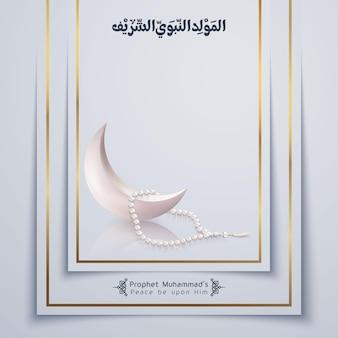 Mawlid al nabi życzenia urodzinowe proroka mahometa w arabskiej kaligrafii