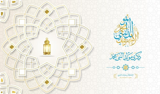 Mawlid alnabi arabska kaligrafia islamskie pozdrowienia z mandalą maroka i półksiężycem