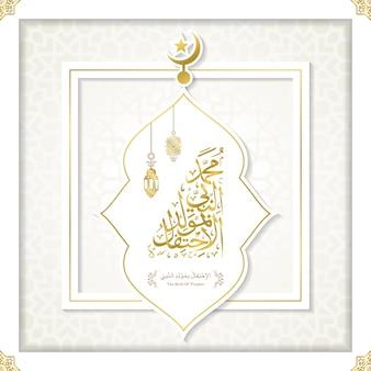 Mawlid alnabi greeting card islamski wzór wektora ze świecącą złotą kaligrafią arabską
