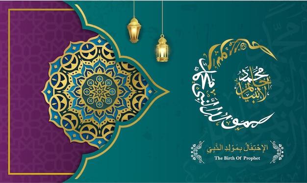 Mawlid alnabi kaligrafia z geometrycznym ornamentem zielone tło tekst oznacza urodziny muhammada