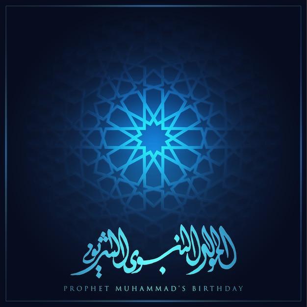 Mawlid alnabi powitanie islamskiego kwiatowy wzór z błyszczącą kaligrafią arabską
