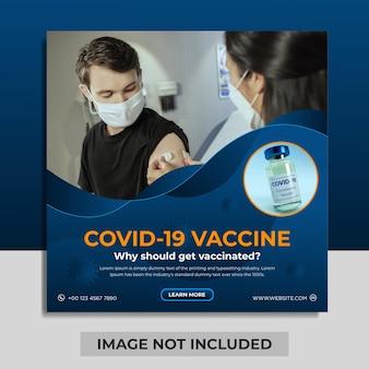 Media społecznościowe dotyczące szczepionki covid19 lub szablon postu na instagramie wektor