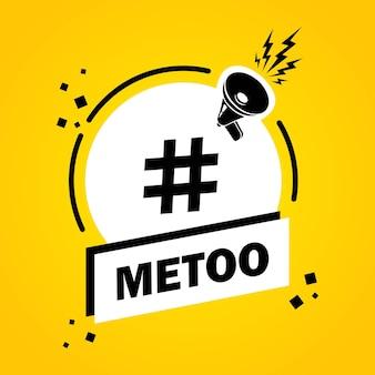 Megafon ze mną też hashtag dymek banner. głośnik. etykieta dla biznesu, marketingu i reklamy. wektor na na białym tle. eps 10.