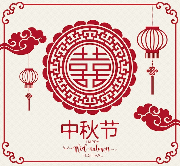 Mid autumn festival lub moon festival.