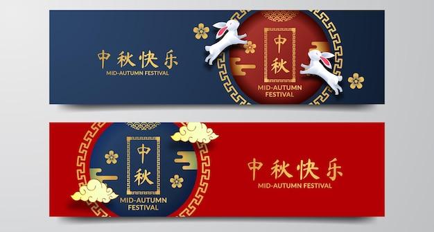 Mid autumn festival plakat transparent orientalny ornament luksusowy elegancki z niebieskim i czerwonym tłem (tłumaczenie tekstu = festiwal w połowie jesieni)