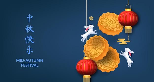Mid autumn festival plakat z życzeniami z banerem z 3d księżycowym ciastem, azjatycką latarnią i bunny hop na niebieskim tle (tłumaczenie tekstu = festiwal umysłu jesieni)