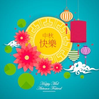 Mid autumn festival w stylu sztuki papierowej z chińską nazwą w środku księżyca.