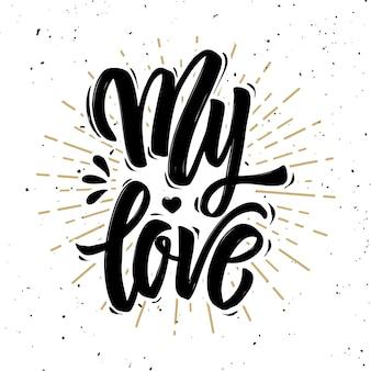 Moja miłość. ręcznie rysowane motywacja napis cytat. element na plakat, kartkę z życzeniami. ilustracja