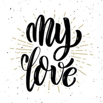 Moja miłość. ręcznie rysowane pozytywną wycenę na białym tle. motyw miłosny. ilustracja