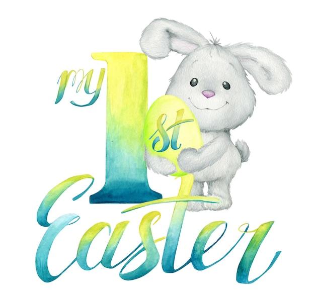 Moje pierwsze święta wielkanocne. śliczny królik, cyfra, jajko, litery. styl kreskówki