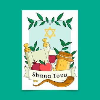 Motyw karty z pozdrowieniami shana tova