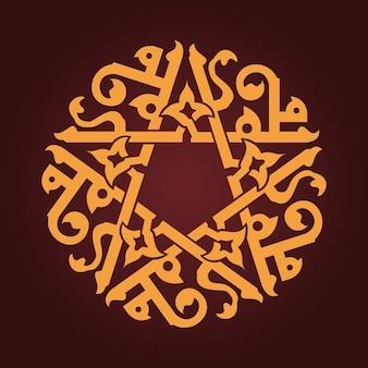 Muhammad pbuh napisany w islamskiej kaligrafii
