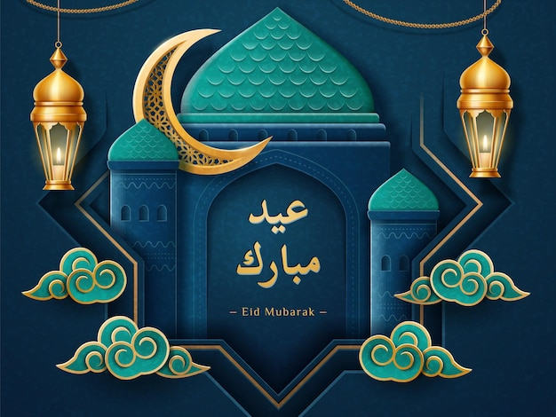 Na święto islamu. id al-adha lub eid qurban, eid ul fitr tło wakacje. papier wycięty z meczetu islamu i latarni, półksiężyc. hari raya, ramadan z arabskim tekstem blessed feast.