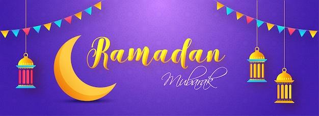 Nagłówek lub baner uroczystości ramadan mubarak.