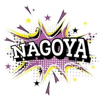 Nagoya komiks tekst w stylu pop-art na białym tle. ilustracja wektorowa.