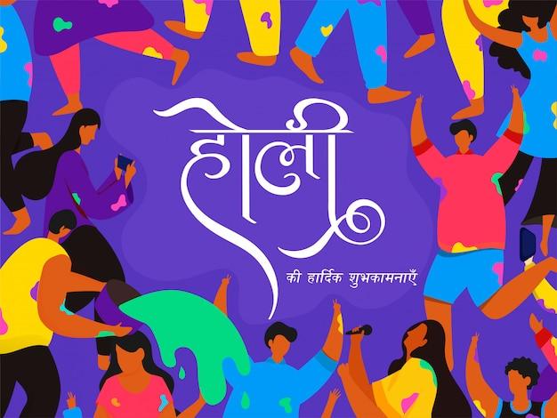 Najlepsze życzenia holi w języku hindi z kreskówkowymi ludźmi tańczącymi, śpiewającymi i cieszącymi się kolorem na fioletowo.