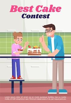 Najlepszy szablon plakatu konkursowego na ciasto. projekt ulotki handlowej z pół płaską ilustracją. karta promocyjna kreskówka wektor. rodzinne kulinarne, wspólne gotowanie ciast, piekarnia dekorowanie zaproszenia reklamowego