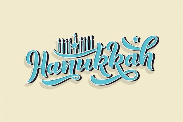 Napis chanuka. elegancki design z życzeniami. logo projektu tekstu uroczystości, typografia.