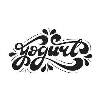 Napis na jogurt. ilustracji wektorowych.